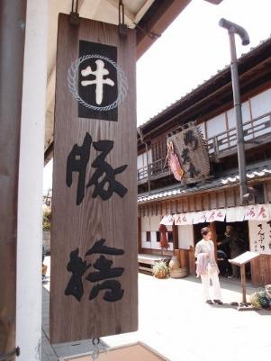お伊勢さんの門前町、ぷらぷら歩き♪ (Vol.3)_a0231828_16353636.jpg