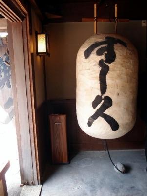 お伊勢さんの門前町、ぷらぷら歩き♪ (Vol.3)_a0231828_16482193.jpg