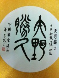 矢野勝久氏の報告_f0019563_9305252.jpg