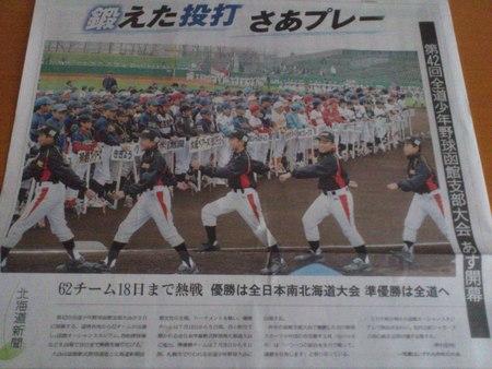 第42回全道少年野球函館支部大会あす開幕_b0106766_0232842.jpg