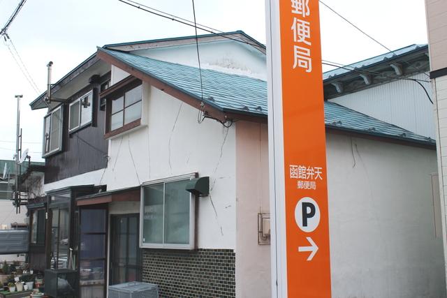 函館古建築物地図(弁天町3番)_a0158797_0304840.jpg
