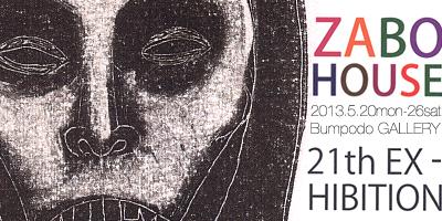 第21回ザボハウス展_d0165298_9512040.jpg