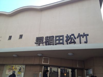 早稲田松竹と久しぶり_e0239908_20371864.jpg