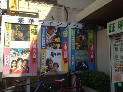 早稲田松竹と久しぶり_e0239908_20371952.jpg