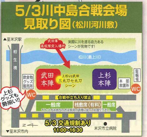 平成25年 5/3 川中島合戦会場見取り図_b0064113_1394643.png