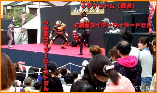 山中漆器祭は仮面ライダーショーの巻_a0041925_2227629.jpg