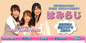 『はみらじ!!』イベントの模様をお届け! _e0025035_1382418.jpg