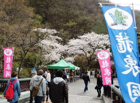 5/4~5/5満開の桜の下、「龍泉洞まつり」に出店_b0206037_16375921.jpg