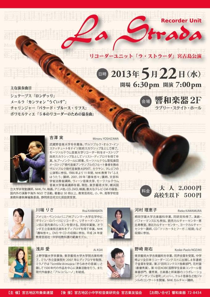 5/22(Wed) ラ・ストラーダ 宮古島(沖縄)公演_a0236250_2323196.jpg