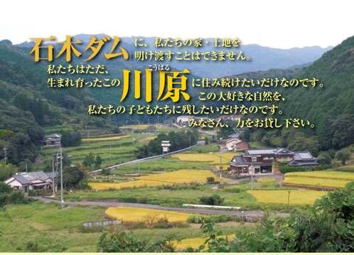 石木ダム建設絶対反対同盟、共有地運動開始_f0197754_20244722.jpg
