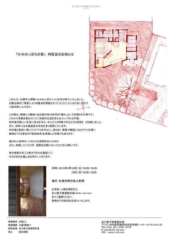 「かみのっぽろの家」内覧会のお知らせ_e0132960_23162199.jpg