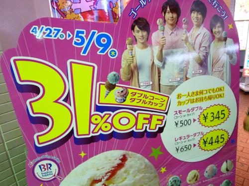 サーティワンアイスクリーム 池袋店_c0152767_2322772.jpg