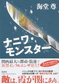 『ナニワ・モンスター』 海堂尊_e0033570_189274.jpg