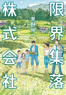 過疎村の村おこし小説の紹介、@「限界集落株式会社」_f0018078_18322762.jpg