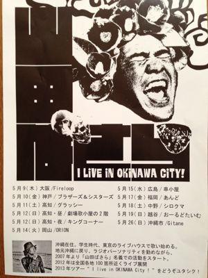 山田ばさら I Live in OKINAWA CITY!_d0225380_16174188.jpg