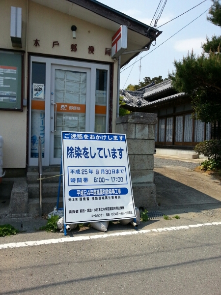 福島にて Fukushima 20130505_a0104020_20463928.jpg