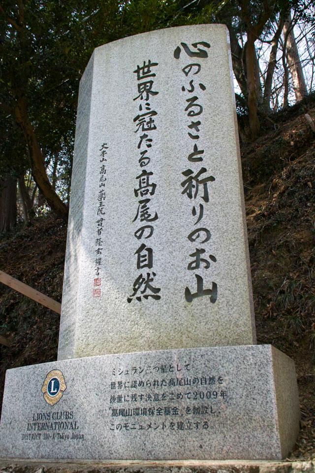 高尾山 その3_a0016730_14501573.jpg