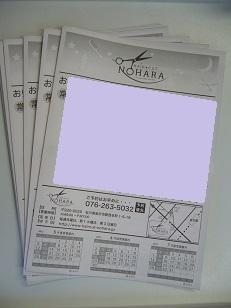 ニュースペーパー最新号_e0145332_1045523.jpg