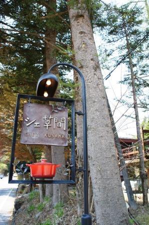 GW軽井沢便りレストラン編_a0163160_21252150.jpg