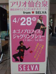 アリオ仙台泉オープンイベント!_b0008475_10433948.jpg