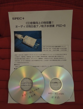 SPECのオーディオ用白金ナノ粒子水溶液「PSD-6」_c0113001_12482025.jpg