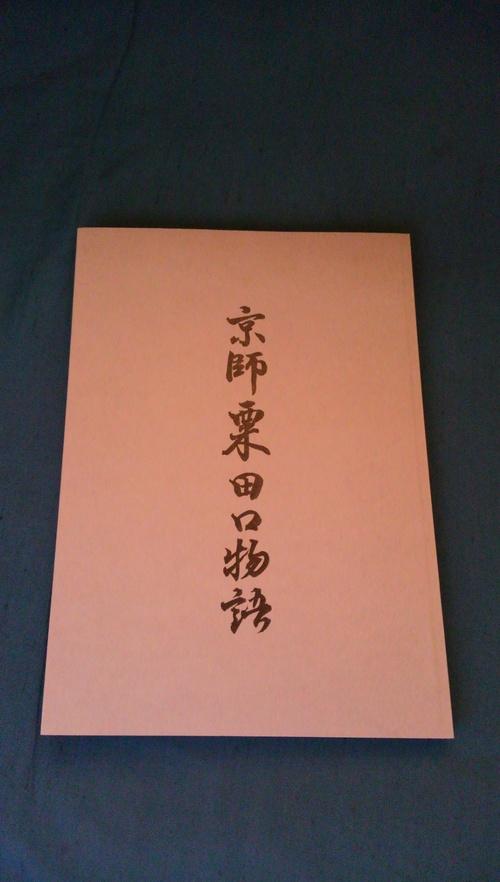 粟田氏ご来訪 : 神人不二     粟田神社の神主さんのヒトコト日記