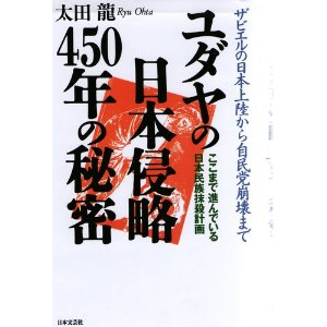 故太田龍の「ユダヤの日本侵略450年の秘密」:失われた10支族の視点も欲しかったナ!?_e0171614_1222155.jpg