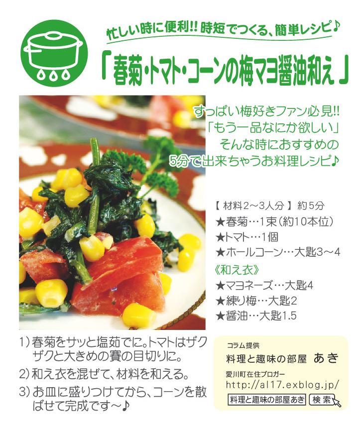 <連載さくら大福VOL83号>今回のエントリーは【春菊・トマト・コーンの梅マヨ醤油和え】でした。_b0033423_15194263.jpg