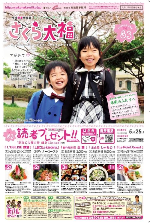 <連載さくら大福VOL83号>今回のエントリーは【春菊・トマト・コーンの梅マヨ醤油和え】でした。_b0033423_15203799.jpg
