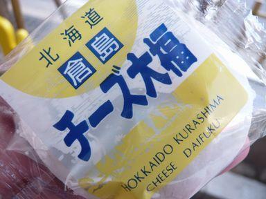 倉島チーズ大福_b0023328_12583236.jpg