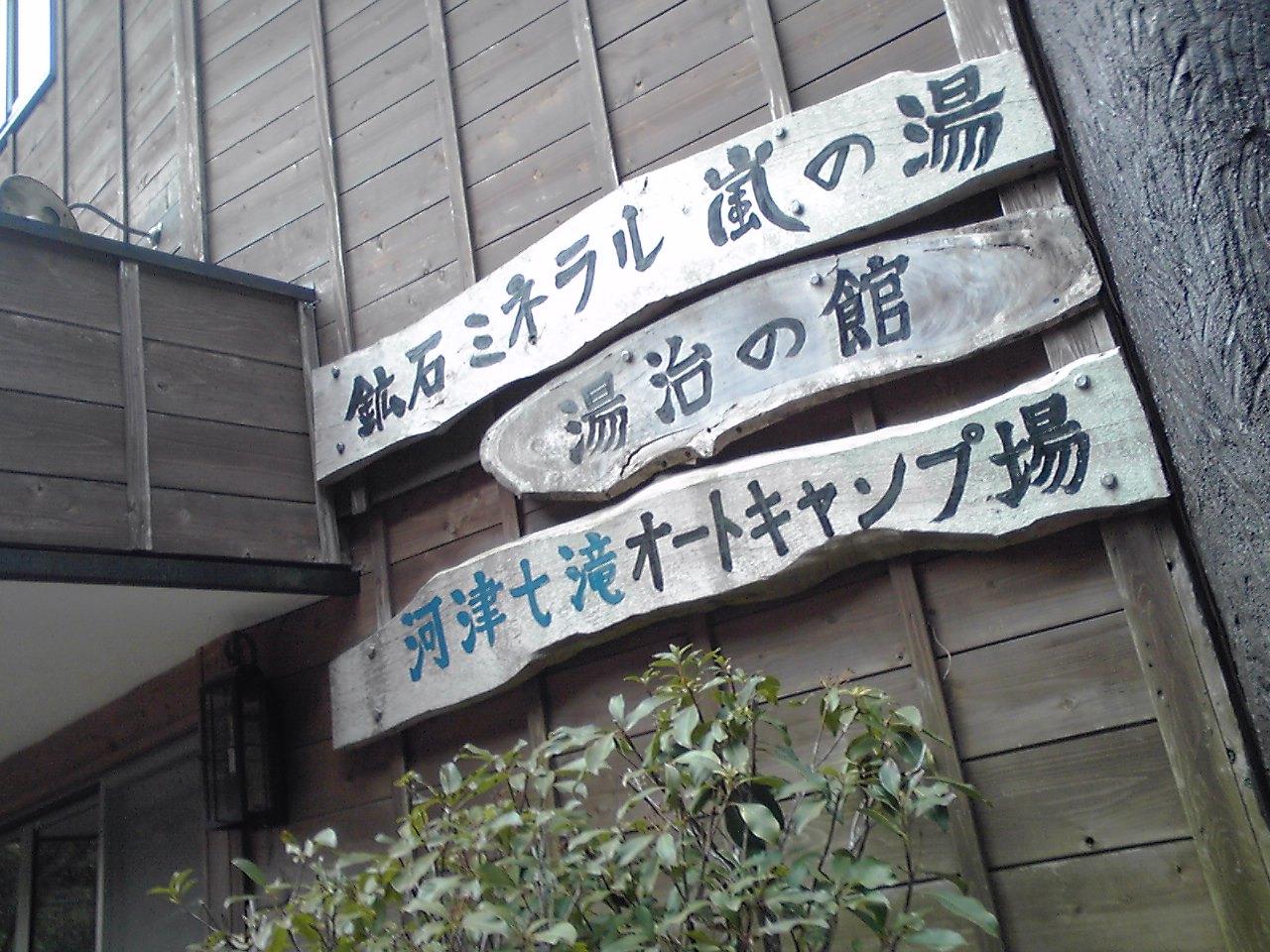 河津七滝 嵐の湯_e0155231_1831572.jpg