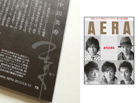 AERA 連載ページ「つなぐ」 最終回だそうです_c0141944_20112989.jpg