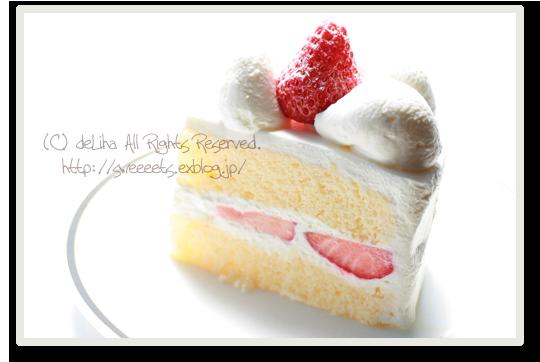 かなり美味しいショートケーキです <ラルブル>_c0131054_1459216.png