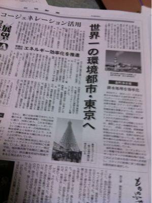 さらに恐怖な東京だ!_c0185356_18393299.jpg