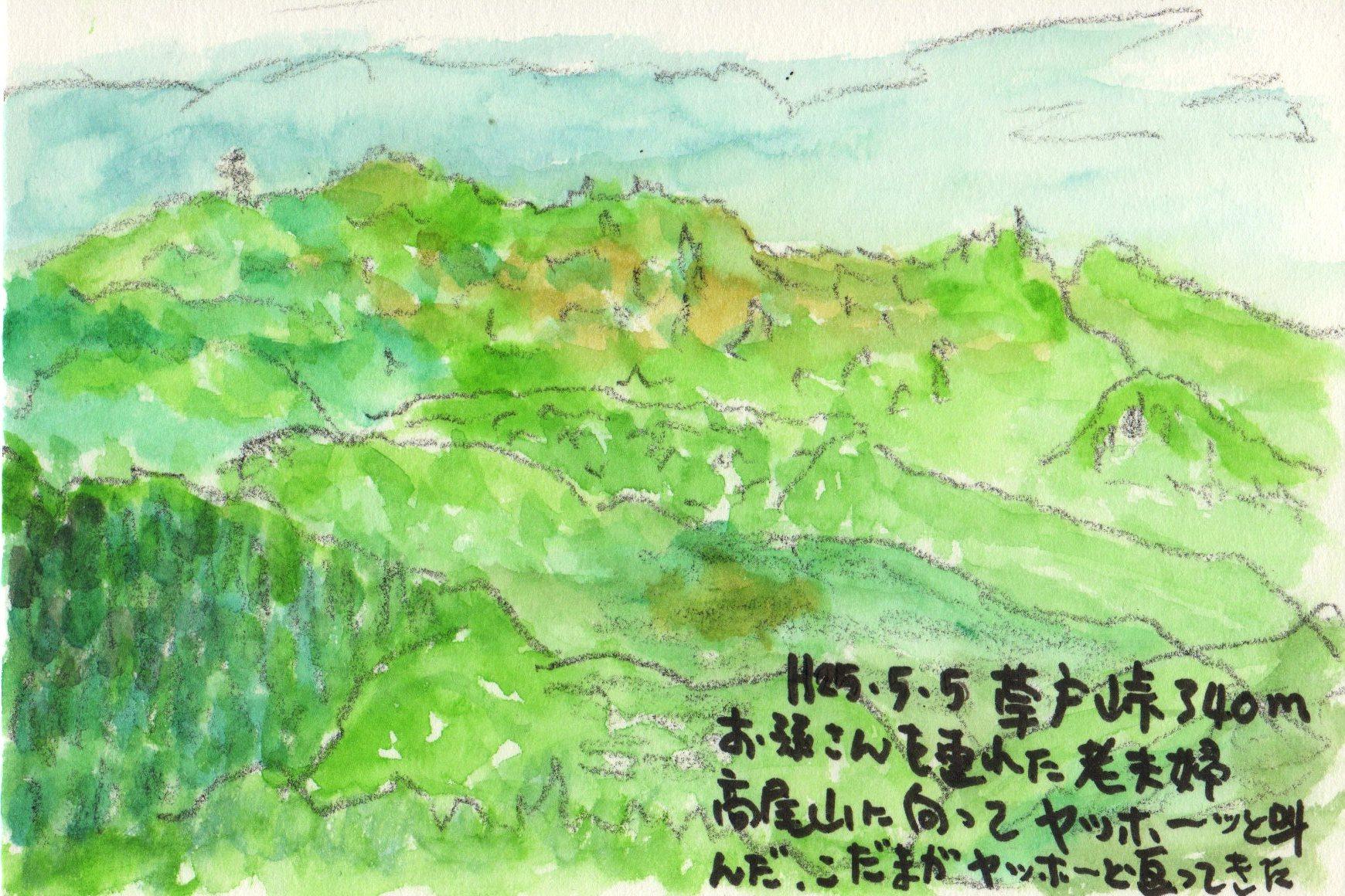 南高尾山稜_e0232277_11224152.jpg