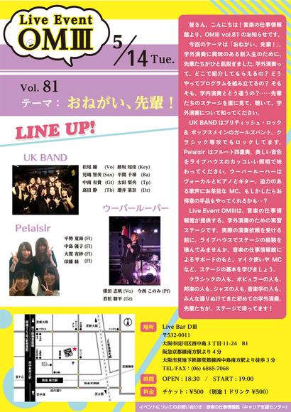 ライブイベント OMⅢ VOL.81の案内_a0201203_1654144.jpg