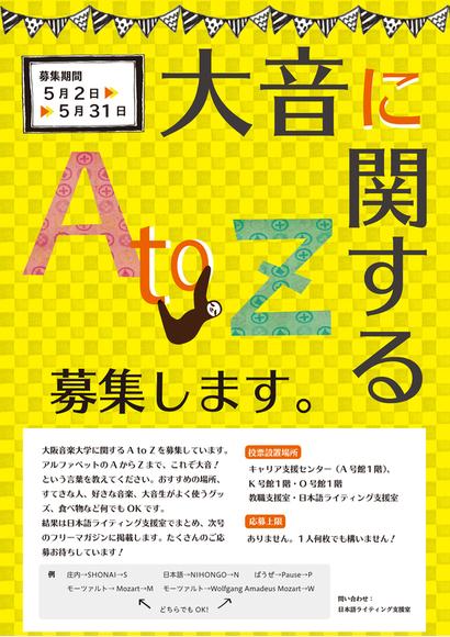 大音に関するAtoZ、大募集!!_a0201203_179308.jpg