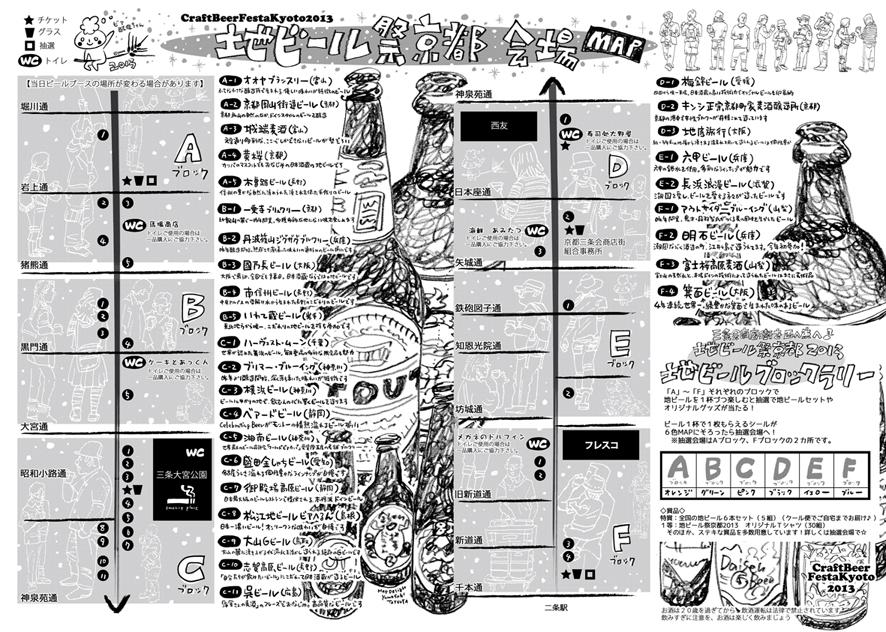 今度の土曜日は「地ビール祭京都2013」_e0022403_10231835.jpg