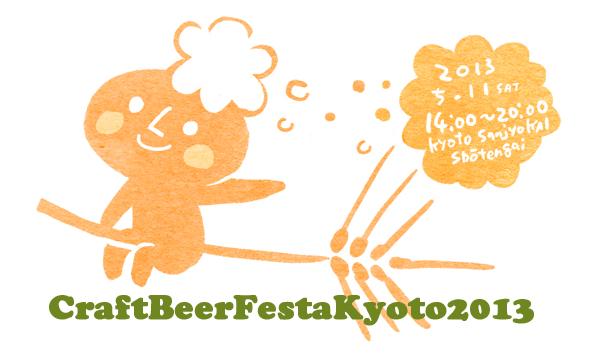 今度の土曜日は「地ビール祭京都2013」_e0022403_10233788.jpg