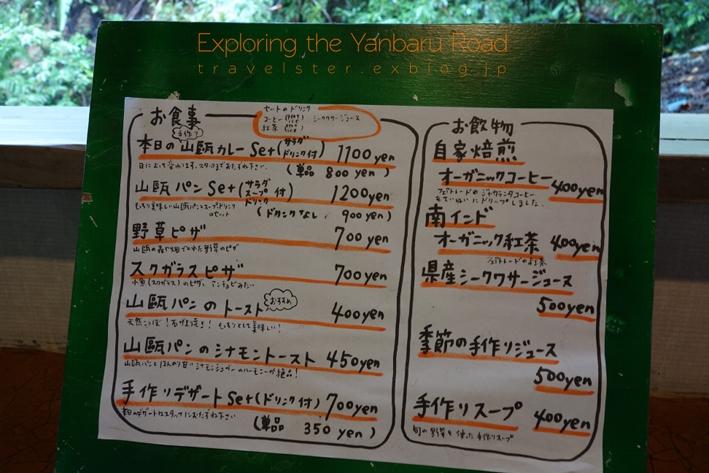 やんばるの山奥に佇むピュアハンドメイドなカフェ。山甌(やまがめ)_b0108109_21501758.jpg
