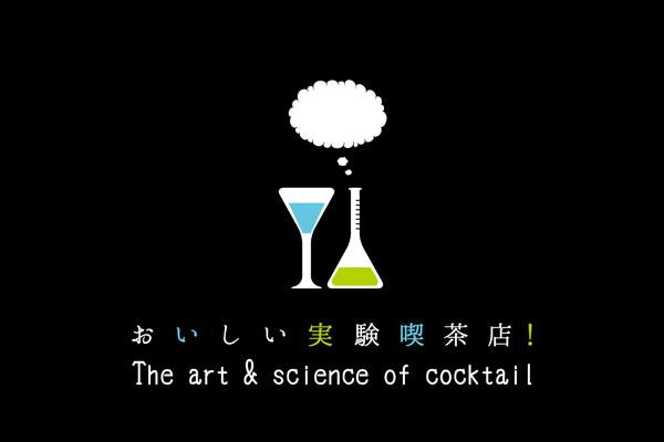 「おいしい実験喫茶店!」最新空席状況_f0201310_14415472.jpg