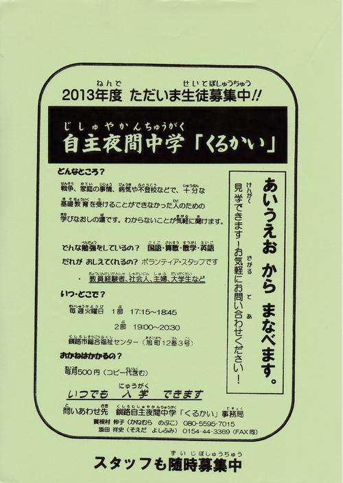 05/07学習会_f0202120_23201792.jpg
