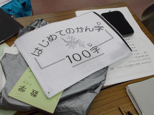 05/07学習会_f0202120_23242100.jpg
