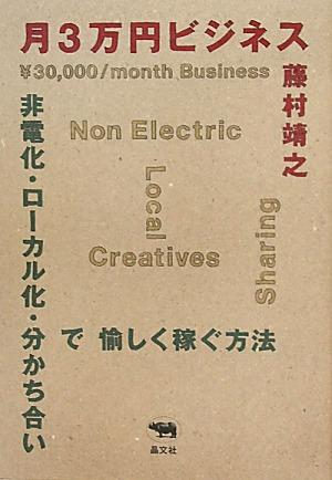 月3万円ビジネス_d0004728_1145541.jpg