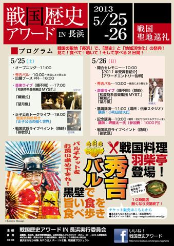 「戦国歴史アワードin長浜」開催中!_b0145843_03427100.jpg