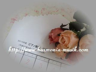 ピアノ教室新年度準備の紙物色々_d0165645_133404.jpg