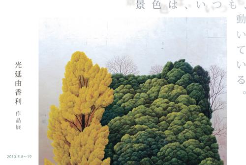 【光延由香利作品展〜景色は、いつも、動いている。】_a0017350_1264957.jpg