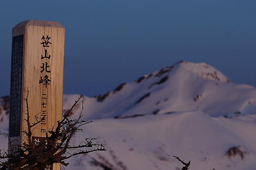 GW前半、急登の後の笹山大展望♪_f0016656_232331.jpg