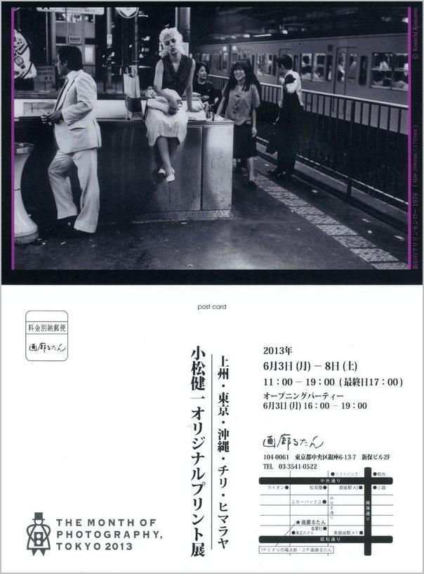 小松健一オリジナルプリント展。_a0086270_22503035.jpg