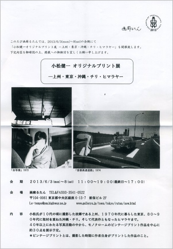 小松健一オリジナルプリント展。_a0086270_23541855.jpg